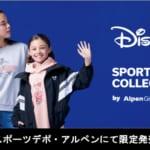 スポーツデポ・アルペン「ディズニー2019秋冬コレクション」