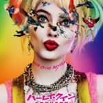 ★『ハーレイ・クインの~』:ポスター
