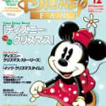 講談社『ディズニーファン』2019年12月号