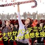 アナと世界の終わりキャンペーン