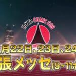 東京コミコン2019 動画イメージ