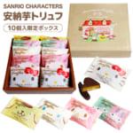 レ・フレール「サンリオキャラクターズコラボ安納芋トリュフ」
