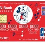 JCB「イオン銀行CASH+DEBITカード」ディズニー・デザイン