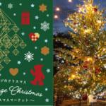「メッツァビレッジ」クリスマス