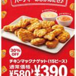 マクドナルド チキンマックナゲット 15ピース