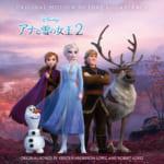 『アナと雪の女王2 オリジナル・サウンドトラック』ジャケット写真 通常版
