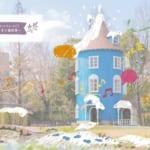 「サウンドウォーク〜ムーミン谷の冬〜」