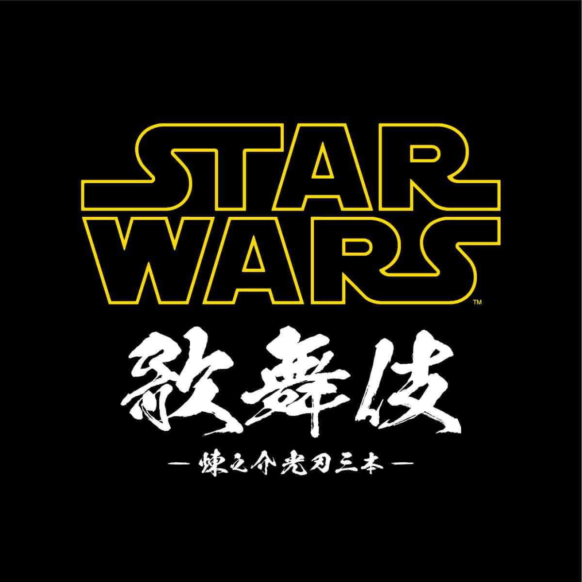 「SW」歌舞伎ロゴ