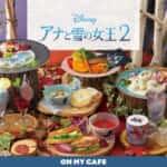 「アナと雪の女王2」 OH MY CAFE