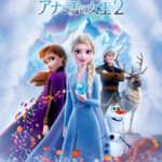 【リリース・日本郵便】「はがきを贈ろう!」スタート_アナと雪の女王2