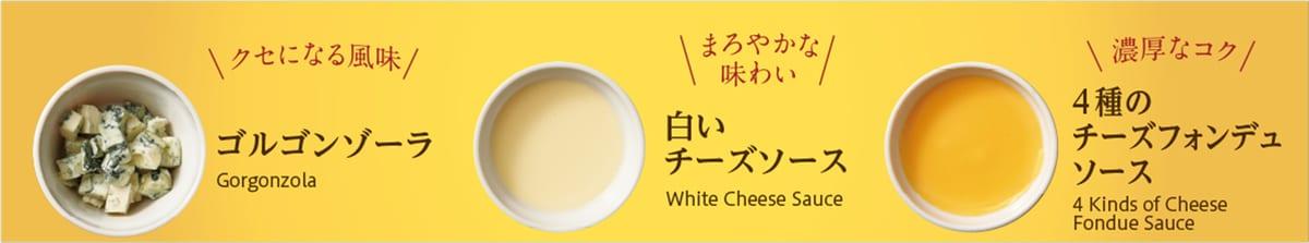 チーズ好きの「チーズ欲」を満たす 【追いチーズ】