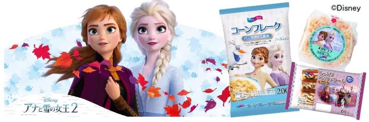イオン限定「アナと雪の女王2」