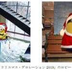 ホテル ユニバーサル ポート「ミニオン・クリスマス・デコレーション2019」