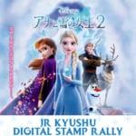 JR九州 ディズニー映画『アナと雪の女王2』公開記念 デジタルスタンプラリー
