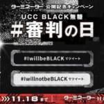 UCC「『ターミネーター : ニュー・フェイト』公開記念キャンペーン UCC BLACK無糖<審判の日>」