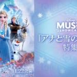 『アナと雪の女王2』特集/ディズニー・ミュージック・ショーケース