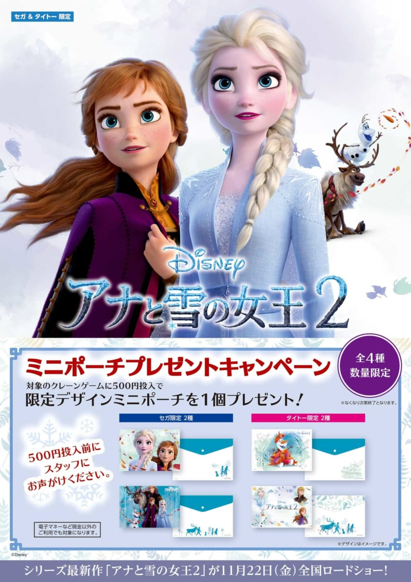オリジナルミニポーチプレゼントキャンペーン アナと雪の女王2