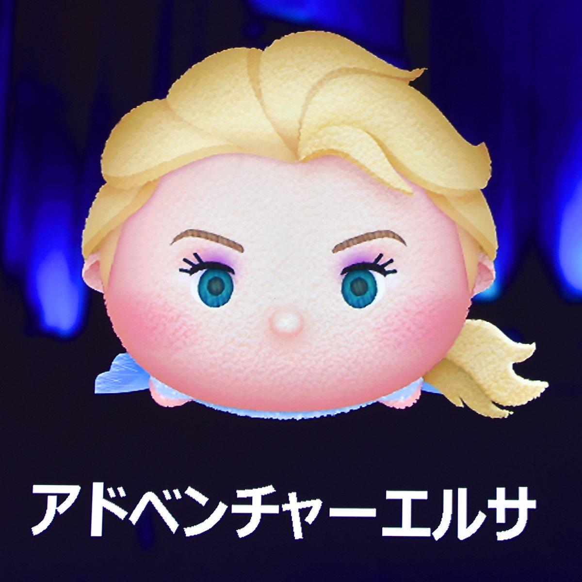 アナ と 雪 の 女王 シリーズ ツム
