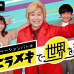 AbemaTV『TDK presents 学生イノベーションバトル そのヒラメキで世界を変えろ』キービジュアル