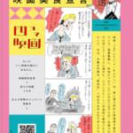 美食×四コマ映画