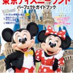 東京ディズニーランド パーフェクトガイド2020