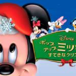 『ポップアップ ミッキー/すてきなクリスマス』