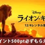 Disney DELUXE(ディズニーデラックス)超実写版『ライオン・キング』レンタル配信