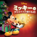 『ミッキーのクリスマスの贈りもの』