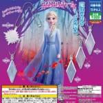 アナと雪の女王2 エレメントクリスタルチャーム
