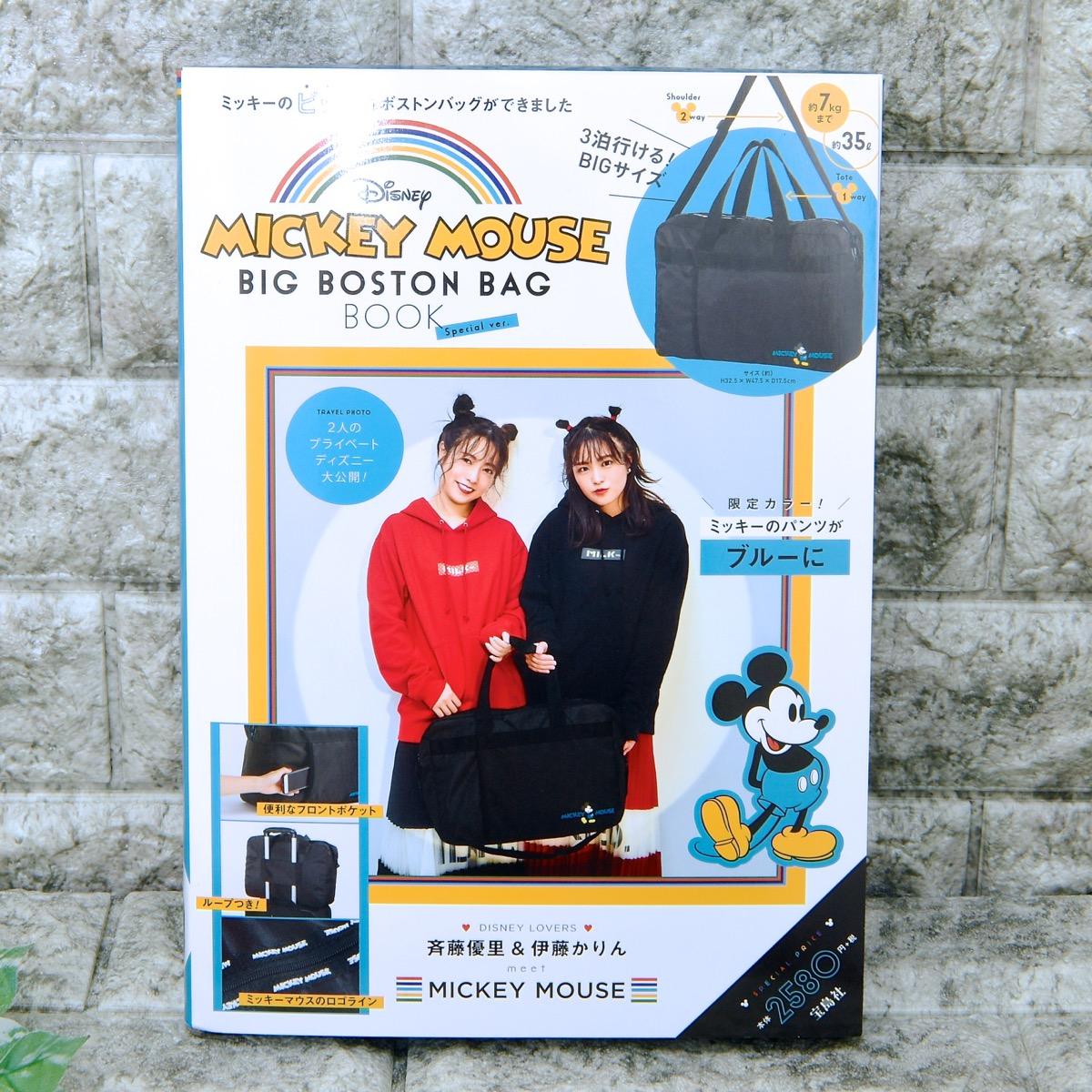 宝島社「Disney MICKEY MOUSE BIG BOSTON BAG BOOK 」3