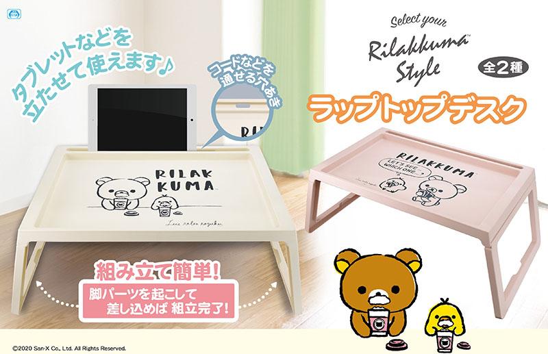 リラックマ Rilakkuma Style ラップトップデスク