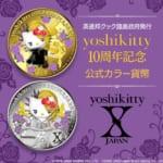 yoshikitty 公式カラー貨幣 金貨セット・銀貨セットスクエア