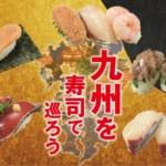 かっぱ寿司「九州を寿司で巡ろう」フェア