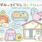 すみっコぐらしコレクションPOP UP SHOP