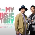 ディズニーデラックス「Disney マイ・ミュージック・ストーリー」第2弾 スキマスイッチ