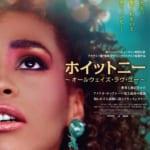 『ホイットニー~オールウェイズ・ラヴ・ユー』ブルーレイ&DVD