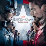 シビル・ウォー/キャプテン・アメリカ6