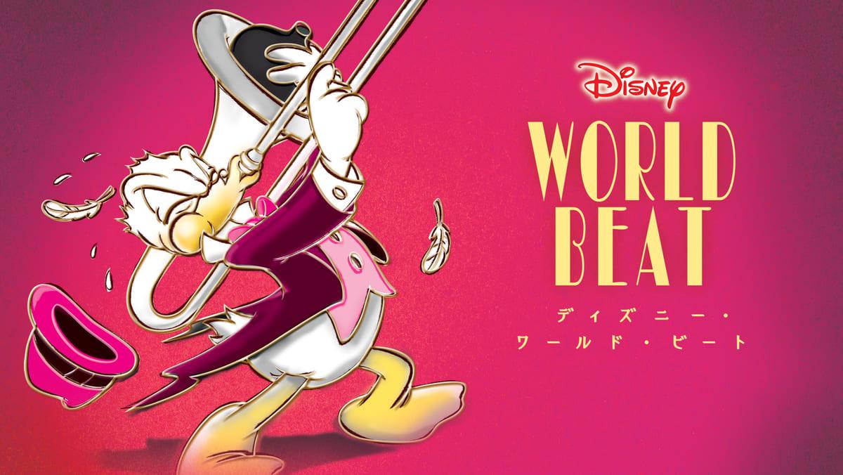 「ディズニー・ワールド・ビート!」2020年公演