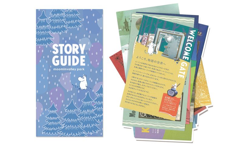 story guide_202002