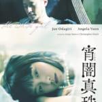 映画『宵闇真珠』