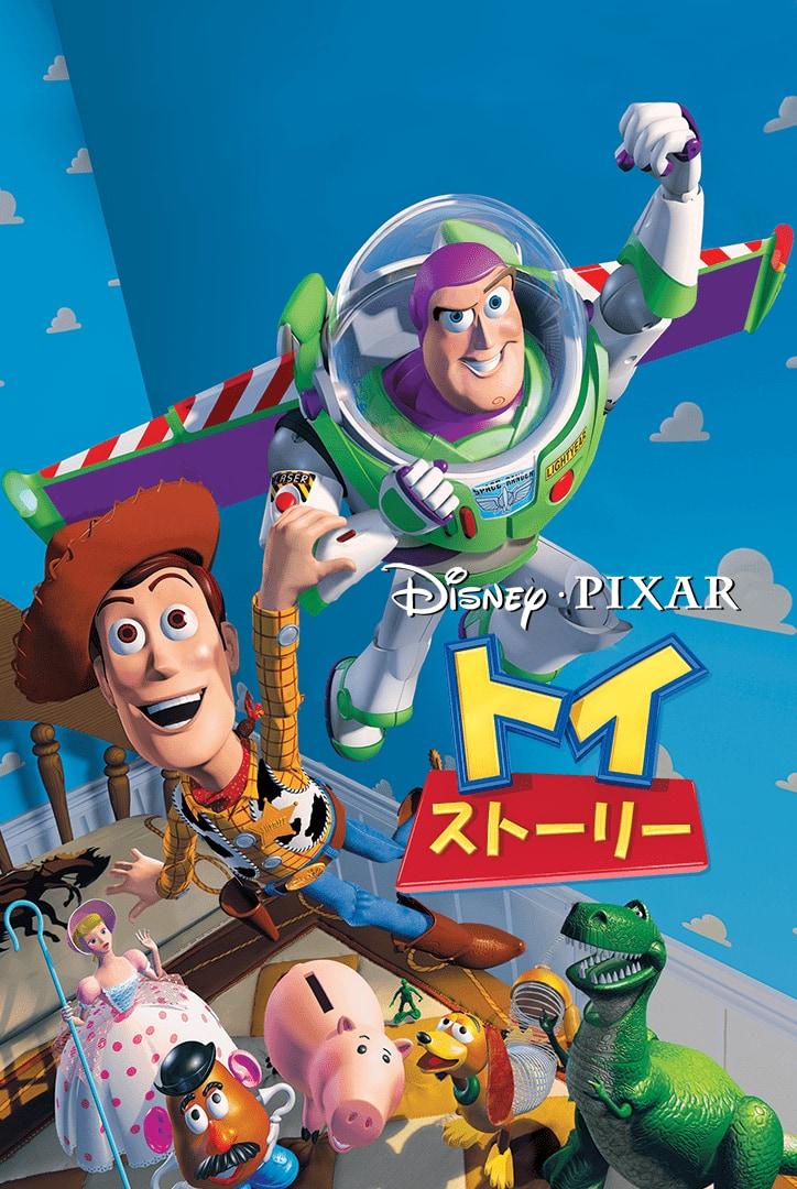 Toy_Story_JPN