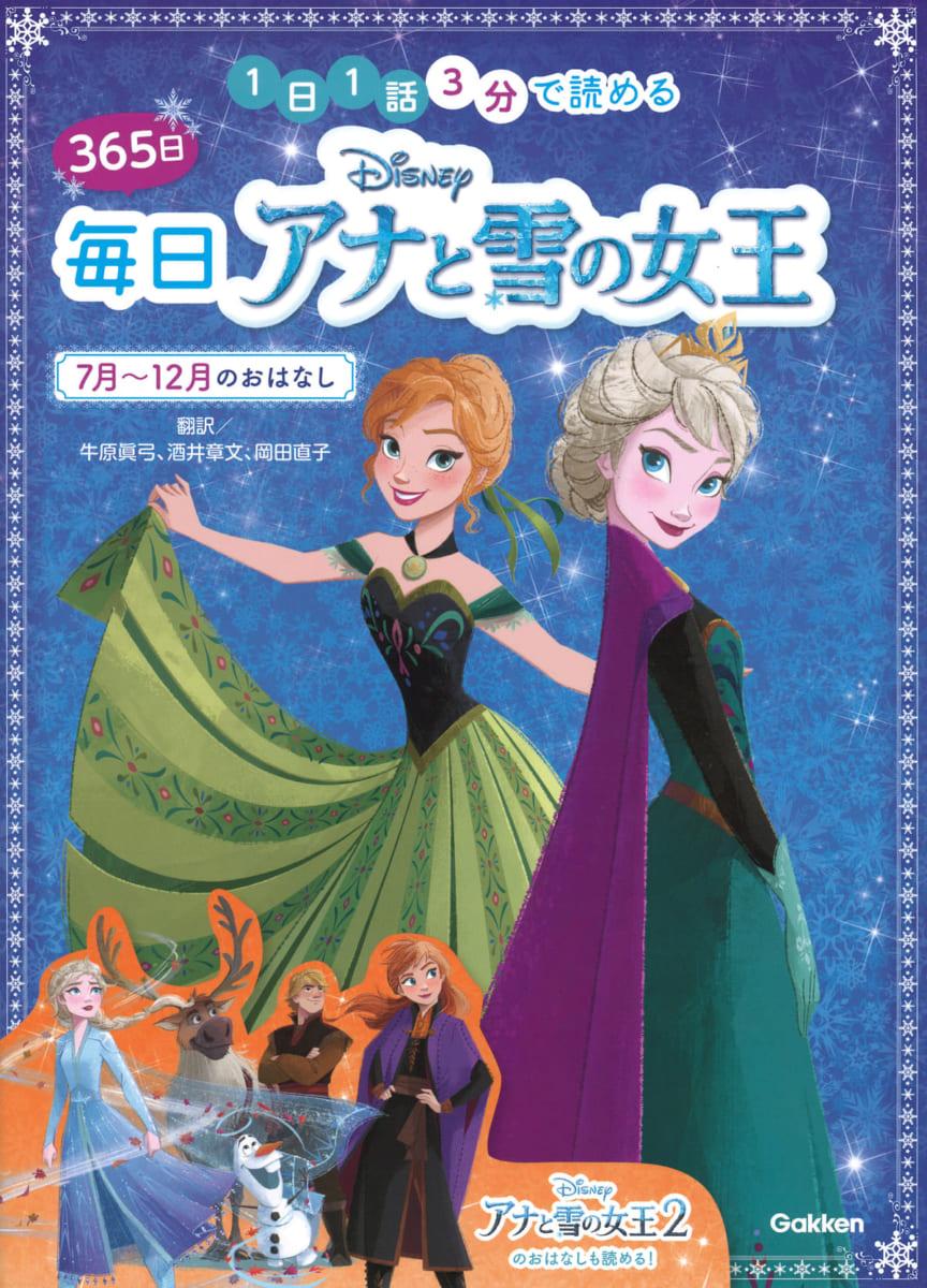365日毎日アナと雪の女王 7月~12月のおはなし