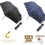 リラックマスタイル「折りたたみ傘」