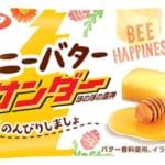 有楽製菓_ハニーバターサンダー