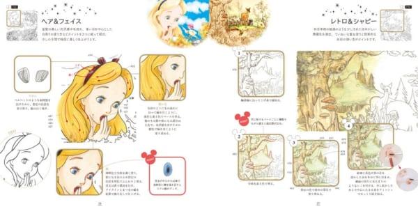 大人ディズニー 夢の世界へ 素敵な塗り絵レッスンブック7
