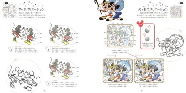 大人ディズニー 夢の世界へ 素敵な塗り絵レッスンブック3
