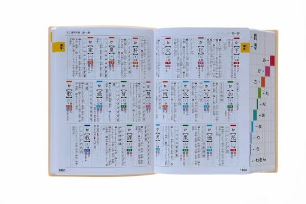 小学国語辞典8