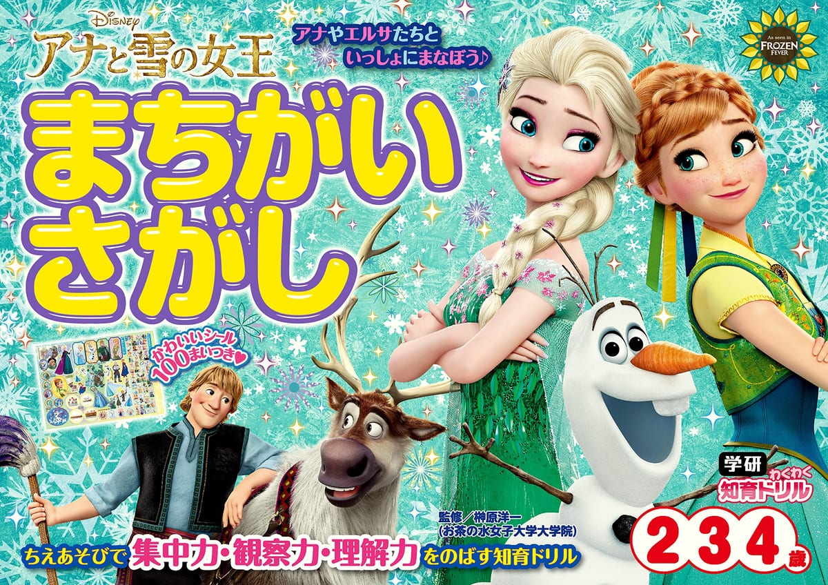 アナと雪の女王 まちがいさがし