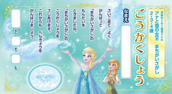 アナと雪の女王 まちがいさがし ごうかくしょう