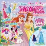 Disney ガールズと100まいのドレスきせかえシールブック